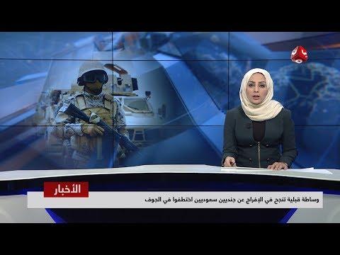 نشرة اخبار الحادية عشر مساء | 24 - 03 - 2019 | تقديم مروه السوادي | يمن شباب