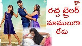 Masakali Telugu Movie Theatrical Trailer | Ronak | Shravya | Sirisha -TeluguOne - TELUGUONE