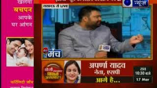 इंडिया न्यूज के खास कार्यक्रम मंच में यूपी के स्वास्थ्य मंत्री सिद्धार्थ नाथ सिंह का बड़ा बयान - ITVNEWSINDIA