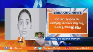 Vijayawada Court To Give Permission For Narcotic Tests in Ayesha Meera Case | iNews - INEWS