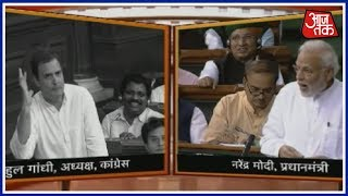 Rahul के वार पर Modi का पलटवार | Rahul Gandhi vs PM Modi #NoConfidenceMotion - AAJTAKTV