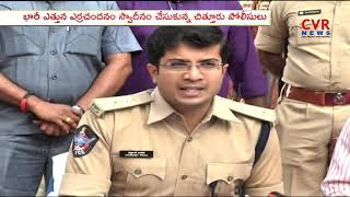 Chittoor Police Seized Redwood & 1 Vehicle | Arrest 2 Smugglers | Chittoor District | CVR NEWS - CVRNEWSOFFICIAL