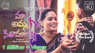 Ma Amma Sithamalakshmi : Sneha Talika Presents : A film by Satyanarayana Vejju - YOUTUBE