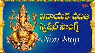 Vinayaka Chavithi Special Songs | Ganesh Chaturthi 2018 | TeluguOne - TELUGUONE
