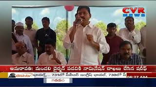 MP Ponguleti Srinivas Reddy Launch 33/11 KV Substation in Bathulapalli | Khammam | CVR NEWS - CVRNEWSOFFICIAL