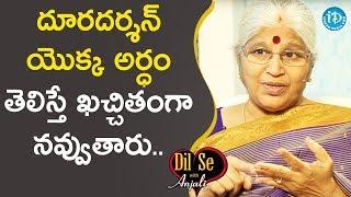 దూరదర్శన్ యొక్క అర్ధం తెలిస్తే ఖచ్చితంగా నవ్వుతారు - Bharatheeyam G Satyavani | Dil Se With Anjali - IDREAMMOVIES