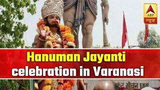 Hanuman Jayanti celebration in Varanasi - ABPNEWSTV