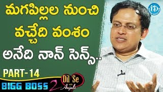 Bigg Boss 2 Contestant Babu Gogineni Exclusive Interview Part #14 || Dil Se With Anjali - IDREAMMOVIES