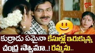 కుర్రోడు ఏమైనా కేసుల్లో ఇరుక్కున్న చంద్ర స్వామా | Pavan Kalyan Comedy Scenes | TeluguOne - TELUGUONE
