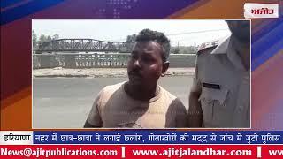 video : नहर में छात्र-छात्रा ने लगाई छलांग, गोताखोरों की मदद से जांच में जुटी पुलिस