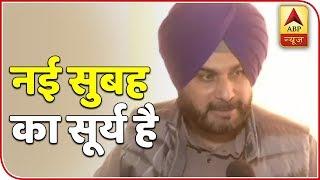Nayi Subah Ka Surya Hai, Sidhu on Cong's performance - ABPNEWSTV