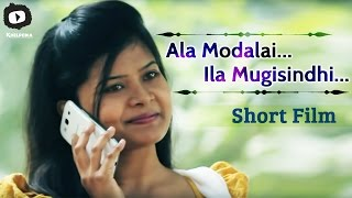 Ala Modalai... Ila Mugisindhi | Romantic Telugu Short Film - YOUTUBE