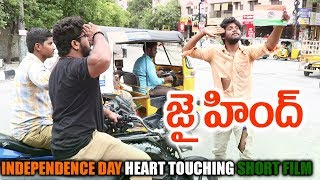 INDEPENDENCE DAY MOST INSPIRATIONAL HEART TOUCHING TELUGU SHORT FILM 2017 | BE AN INDIAN - JAI HIND - YOUTUBE