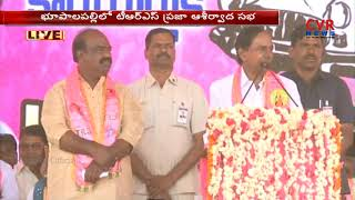 KCR Speech at Bhupalpally Praja Ashirvada Sabha | TRS Public Meeting in Bhupalpally | CVR News - CVRNEWSOFFICIAL