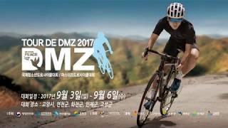 [홍보영상] 2017 국제자전거대회 홍보 동영상