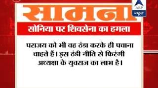 Shiv Sena attacks Sonia Gandhi again in its mouthpiece 'Saamana' l calls her 'firangi' - ABPNEWSTV