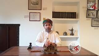 الفاضل/ خالد بن سعيد السيابي في دقيقة عمانية يتحدث عن