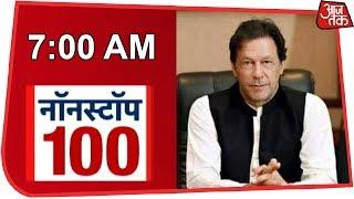 आज सुबह की ताज़ा खबरें |  Non-Stop News 100 | February 18th, 2019 - AAJTAKTV