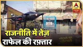 Modi govt compromised national security in Rafale deal: Congress - ABPNEWSTV
