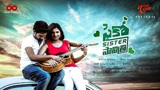 Psycho Sister Savitri | Latest Telugu Short Film | By Lakshmi Anil Venkata Kumar Pureti - TELUGUONE