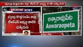 TRS MLA Candidate Thati Venkateswarlu Face Bad Experience in Bhadradri Kothagudem Dist |CVR News - CVRNEWSOFFICIAL