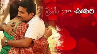 Preme Na Opiri  || Latest Telugu Short Film 2016 - YOUTUBE