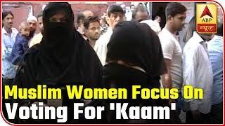 Amroha: Muslim women focus on voting for 'Kaam' - ABPNEWSTV