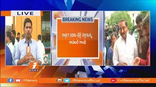 Ex CM Kiran Kumar Reddy Reach to Haritha Plaza To Meet Rahul Gandhi | Rahul Telangana Tour | iNews - INEWS