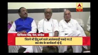 All 'Hindu Terrorists' arrested till now were associated with RSS once, says Digvijaya Sin - ABPNEWSTV