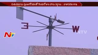 Heavy Rain Weather Forecast in Coastal Areas || Visakha Cyclone Warning Centre || NTV - NTVTELUGUHD