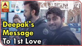 Bigg Boss 12: Deepak Thakur's message to his FIRST LOVE - ABPNEWSTV