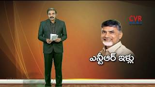 CM Chandrababu Naidu Launches NTR House Scheme | Vijayawada | CVR News - CVRNEWSOFFICIAL