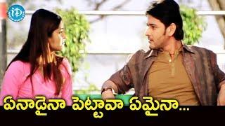 ఏనాడైనా పెట్టావా ఏమైనా - Pokiri Movie Scenes || Mahesh Babu - IDREAMMOVIES