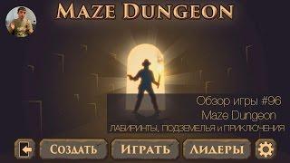 G-crew #96 Обзор игры Maze Dungeon
