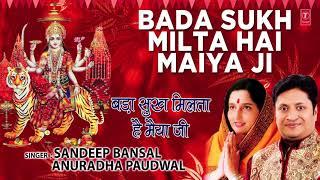 बड़ा सुख मिलता है मैया जी I Bada Sukh Milta Hai Maiya Ji I ANURADHA PAUDWAL, SANDEEP BANSAL I Audio - TSERIESBHAKTI