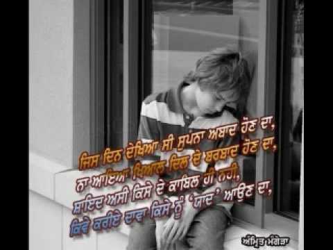 Heart touching punjabi shayari
