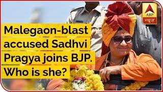 Malegaon blast accused Sadhvi Pragya Singh joins BJP. Who is she? - ABPNEWSTV