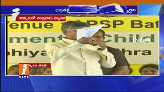 AP CM Chandrbaabu Speech at Kailash Satyarthi's Bharat Yatra | Kurnool | iNews - INEWS