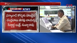 CM Chandrababu Files Recall Petition in Dharmabad court | CVR News - CVRNEWSOFFICIAL