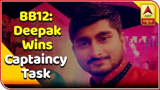 BB 12 Deepak team won against Dipika in luxury budget task - ABPNEWSTV
