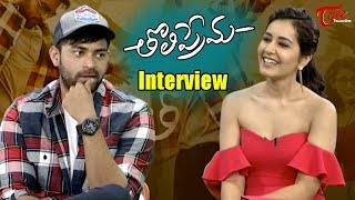 Tholi Prema Movie Team Special Interview | Varun Tej | Raashi Khanna - TeluguOne - TELUGUONE