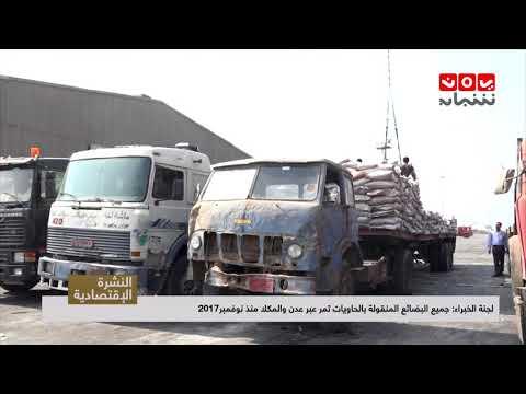 لجنة الخبراء : جميع البضائع المنقولة بالحاويات تمر عبر عدن والمكلا منذ نوفمبر 2017