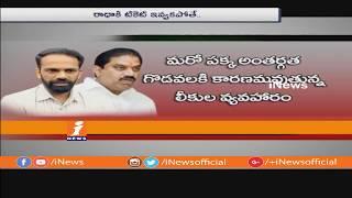 విజయవాడ సెంట్రల్ సీటు పై రగడ | Vangaveeti Radha and Malladi Vishnu Clash in Vijayawada | iNews - INEWS