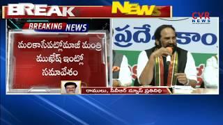 Congress Readies Plan if KCR Calls Early Elections in Telangana | CVR News - CVRNEWSOFFICIAL