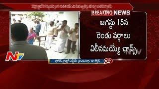 Panneerselvam & Palanisamy To Merge? || #TamilNadu Politics || AIADMK || NTV - NTVTELUGUHD