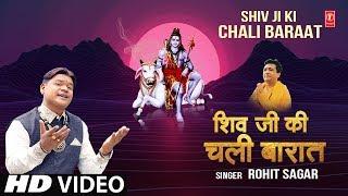 SHIV JI KI CHALI BARAAT I ROHIT SAGAR I NEW SHIV VIVAH BHAJAN I FULL HD VIDEO SONG - TSERIESBHAKTI