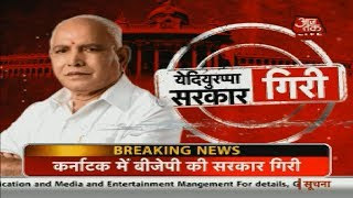 Yeddyurappa Resigns As Chief Minister Of Karnataka Even Before The Floor Test, Plays Emotional Card - AAJTAKTV