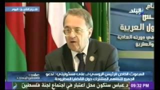 بالفيديو.. مبعوث الرئيس الروسي: مصر نجحت في توحيد العرب