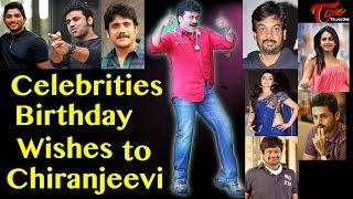 Celebrities Birthday Wishes to Megastar Chiranjeevi | Boss Is Back | #KhaidiNo150 - TELUGUONE