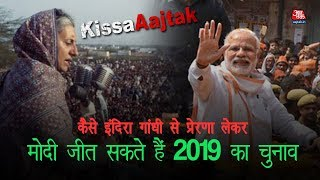 कैसे Indira Gandhi से प्रेरणा लेकर Narendra Modi जीत सकते हैं 2019 का चुनाव. - AAJTAKTV